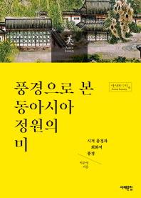 풍경으로 본 동아시아 정원의 미(아시아의 미 6)