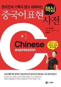 중국어표현 핵심사전(현지인과 기죽지 않고 대화하는)(CD1장포함)