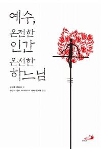 예수  온전한 인간 온전한 하느님 ///JJ2