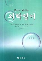 의학영어(혼자서 배우는)