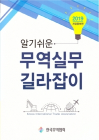 무역실무 길라잡이(2019)(알기쉬운)(개정증보판)