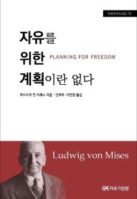 자유를 위한 계획이란 없다(자유주의시리즈 75)