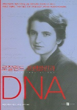 로잘린드 프랭클린과 DNA