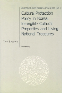 Cultural Protection Policy in Korea: Intangible Cultural Properties and Living National Treasures(Ko