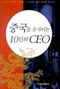 중국을 움직이는 10인의 CEO