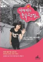 사야까의 한국 고고씽