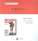 장애인스포츠(대한장애인체육회 추천도서)