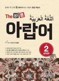 The 바른 아랍어 Step. 2(CD1장포함)