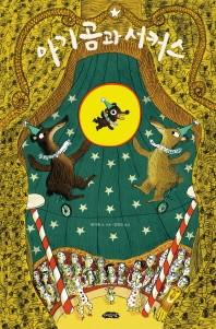 아기 곰과 서커스(날개달린 그림책방 23)(양장본 HardCover)