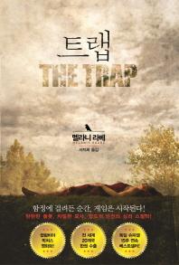 트랩(The Trap)