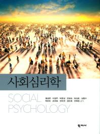 사회심리학(양장본 HardCover)