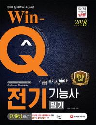 전기기능사 필기 단기완성(2018)(Win-Q(윙크))(개정판)