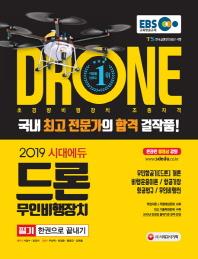 드론 무인비행장치 필기 한권으로 끝내기(2019)(EBS 시대에듀)