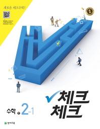 중학 수학 중2-1(2018)(체크체크)