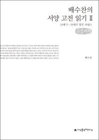 배수찬의 서양 고전 읽기. 2(큰글씨책)(지식을만드는지식 단행본)