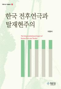 한국 전후연극과 탈재현주의(푸른사상 학술총서 37)(양장본 HardCover)