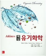 핵심 유기화학(Atkins의)