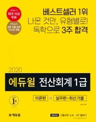 전산회계 1급 이론편+실무편+최신 기출(2020)(에듀윌)