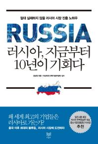 러시아, 지금부터 10년이 기회다
