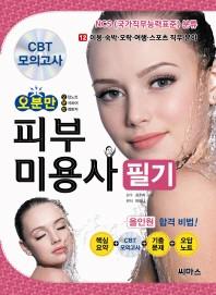 피부미용사 필기 올인원 합격 비법