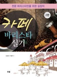 카페 바리스타 실기(2판)