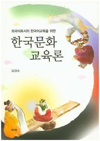 한국문화교육론(외국어로서의 한국어교육을 위한)