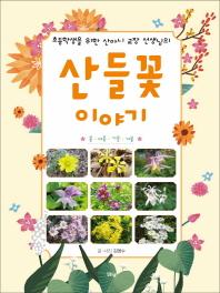 산들꽃 이야기(초등학생을 위한 산마니 교장 선생님의)