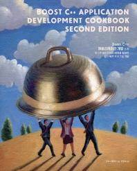 Boost C++ 애플리케이션 개발(2판)