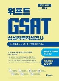 GSAT 삼성직무적성검사 통합 기본서(2019 하반기)(위포트)