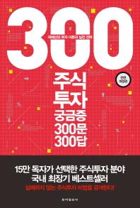 주식투자 궁금증 300문 300답(전면개정판)