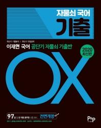 자물쇠 국어 기출 OX(2020)(이재현 공단기 자물쇠 기출반)(전면개정판)