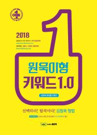 원욱이형 키워드 1.0(2018)