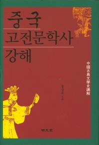 중국고전문학사 강해(양장본 HardCover)