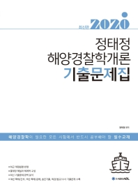 정태정 해양경찰학개론 기출문제집(2020)(ACL)