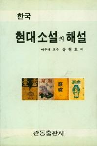 한국 현대소설의 해설