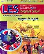 Progress in English(LES 생활영어회화 시뮬레이션))(CD)