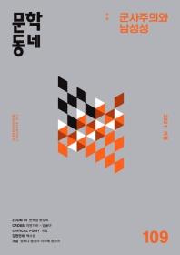 계간 문학동네(2016년 겨울호)(통권 89호)