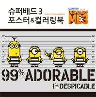 슈퍼배드3 포스터&컬러링북
