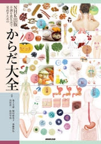 NHK出版不調を食生活で見直すためのからだ大全