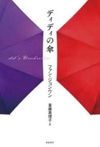 [해외]ディディの傘
