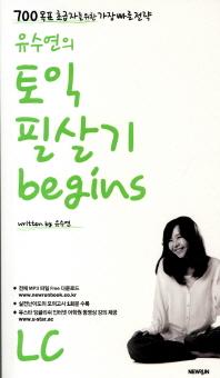토익 필살기 Begins LC(유수연의)
