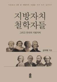 지방자치 철학자들 그리고 한국의 지방자치(양장본 HardCover)