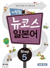 뉴코스 일본어 Step. 5: 회화 중급(다락원)(CD2장포함)