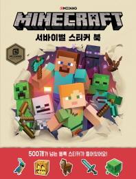마인크래프트 서바이벌 스티커북
