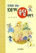 108가지 속담이야기(만화로 보는)