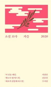 소설 보다: 가을 2020