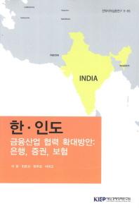 한 인도 금융산업 협력 확대방안: 은행 증권 보험(전략지역심층연구 11-05)