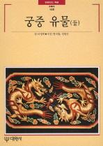궁중유물(둘)(빛깔있는 책들 168)