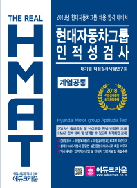 HMAT 현대자동차그룹 인적성검사(계열공통)(2018)