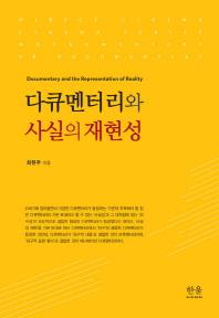 다큐멘터리와 사실의 재현성(한울아카데미 2068)(양장본 HardCover)